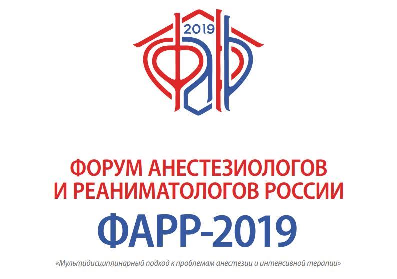 Форум анестезиологов и реаниматологов России-2019 в Москве посетит зам главного врача ГБ