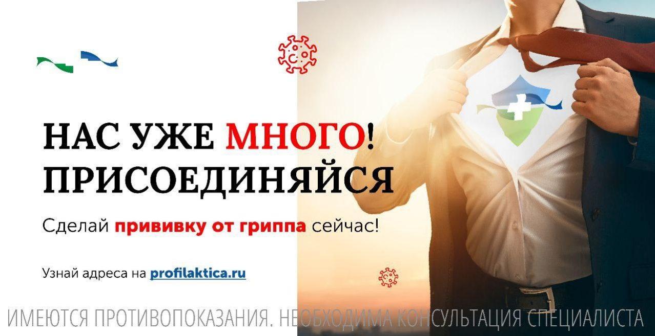 Вакцинация от гриппа для взрослых в Каменске-Уральском стартует с 11 сентября