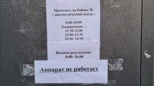 Демонтаж старого флюорографа произвели в поликлинике № 1